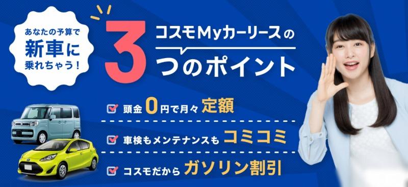 コスモMyカーリースは頭金0円定額で車検やメンテナンス費用もコミコミに加えてガソリンもずっと割引になるからかなりお得です!