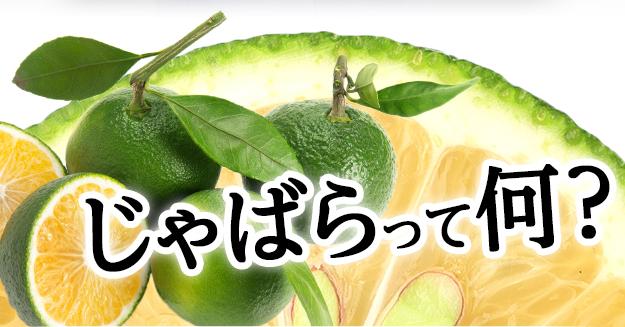 じゃばらは、和歌山県にしか自生していない果実で「幻の果実」と呼ばれています。