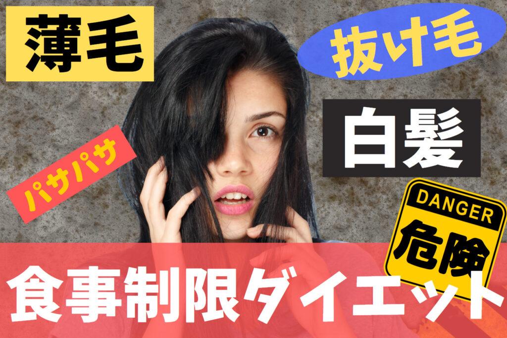食事制限ダイエットが髪の毛に及ぼす危険性