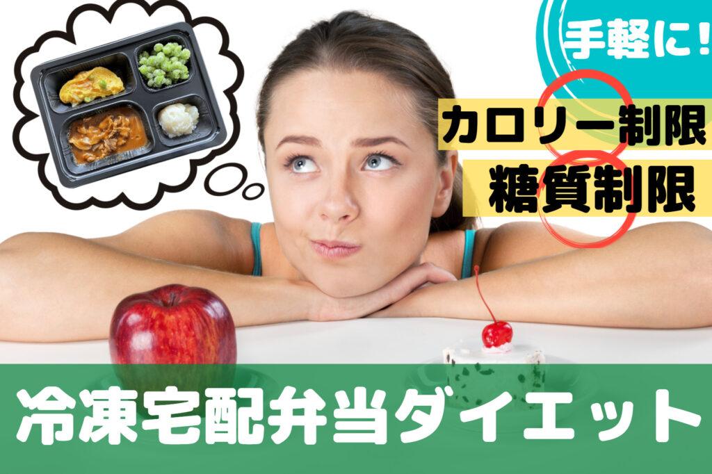 冷凍宅配弁当を上手に利用して手軽にカロリー制限や糖質制限ダイエットをしよう!
