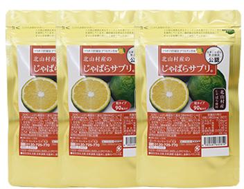 「北山村産のじゃばらサプリ。」は、日本じゃばら普及協会、初の公認商品です。