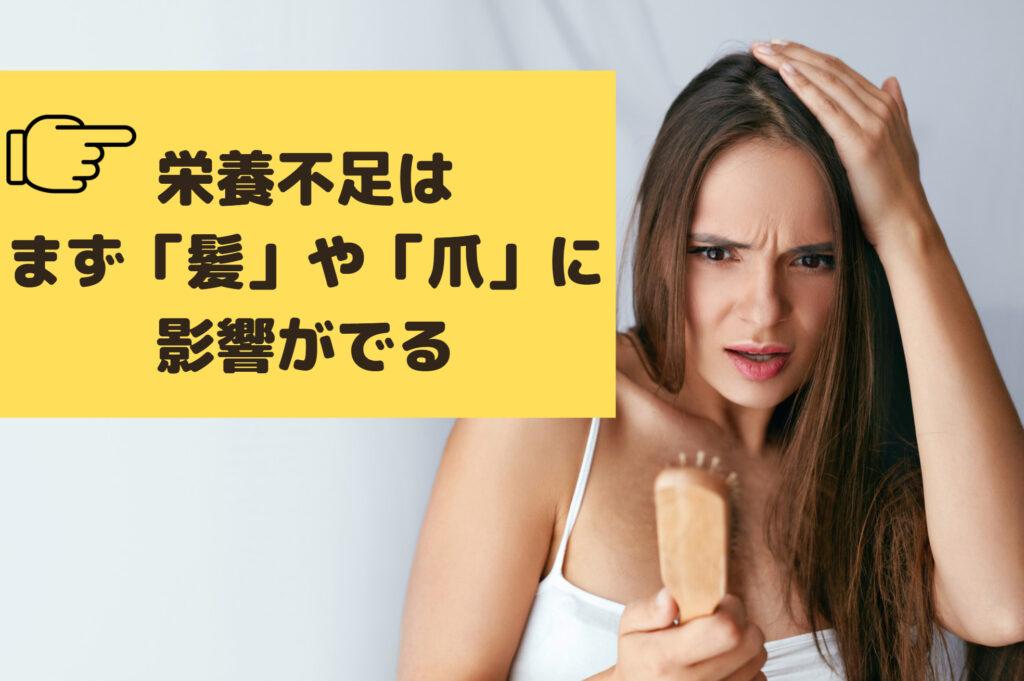 過度な食事制限ダイエットは栄養不足になりまず髪や爪に悪影響が出る