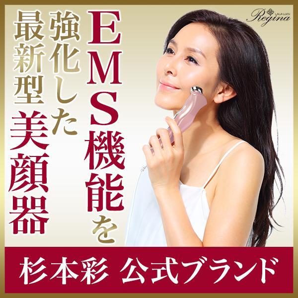 杉本彩さんが開発段階からプロデュースしているEMS美顔器のララルーチュRF。最新機種でEMS機能を強化したためリフトアップ効果が断然違います。