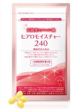ヒアロモイスチャー240はキューピーが開発した機能性表示食品です。