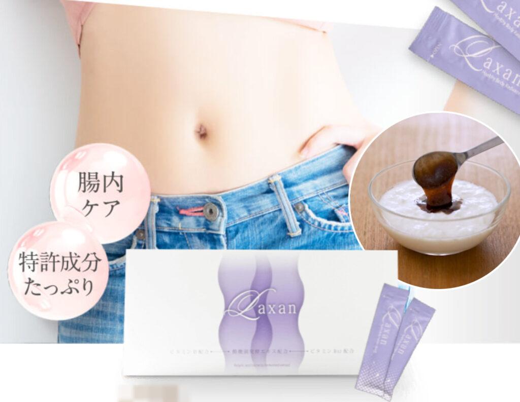 酪酸菌高配合Laxan(ラクサン)短鎖脂肪酸サプリ