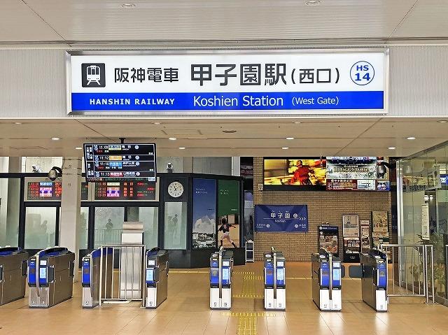 甲子園駅は試合終了とともに大混雑!