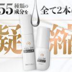 【ALL ON SCALPオールオンスカルプ】口コミ評判から育毛効果を検証!