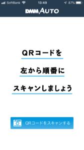 QRコードを左から順番にスキャンしていきます。