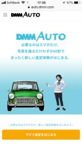 DMM AUTOの公式サイトを開いたら、「今すぐ査定をはじめる」というオレンジ色のボタンをタップします。