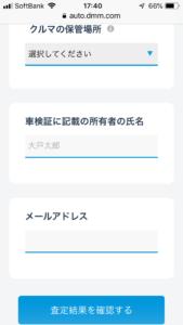 最後にメールアドレスを入力して、青い『査定結果を確認する』ボタンをタップすれば、5分ほどで査定額がわかります。