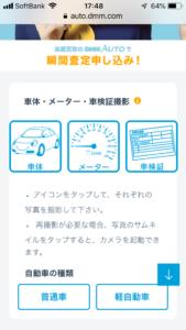まずは、『車体』ボタンをタップして、売りたい愛車の写真をナンバープレートが確認できるように1枚撮影します。