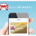 【DMM AUTO】を使ってみた車買取アプリの口コミ評判!車査定がスマホ撮影だけで超絶簡単になった話