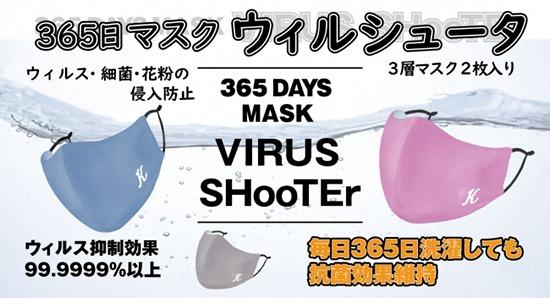 蒸れない肌荒れしない抗菌効果が落ちない365日マスク【ウィルシュータ】は使ってみた?