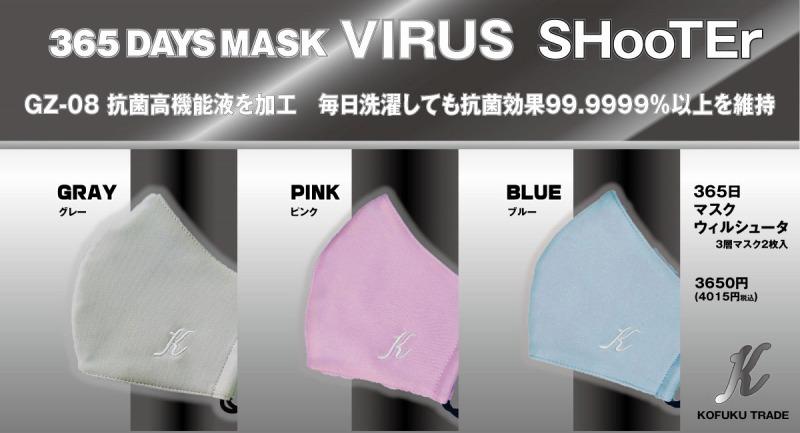 「365日マスク ウィルシュータ」の色は何種類?