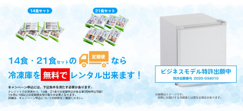 『まごころケア食』14食と21食の定期便なら冷凍庫が無料で借りられます