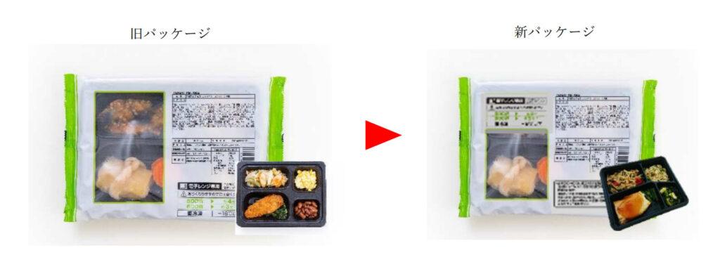 2021年7月からまごころケア食の容器がリニューアルされました。