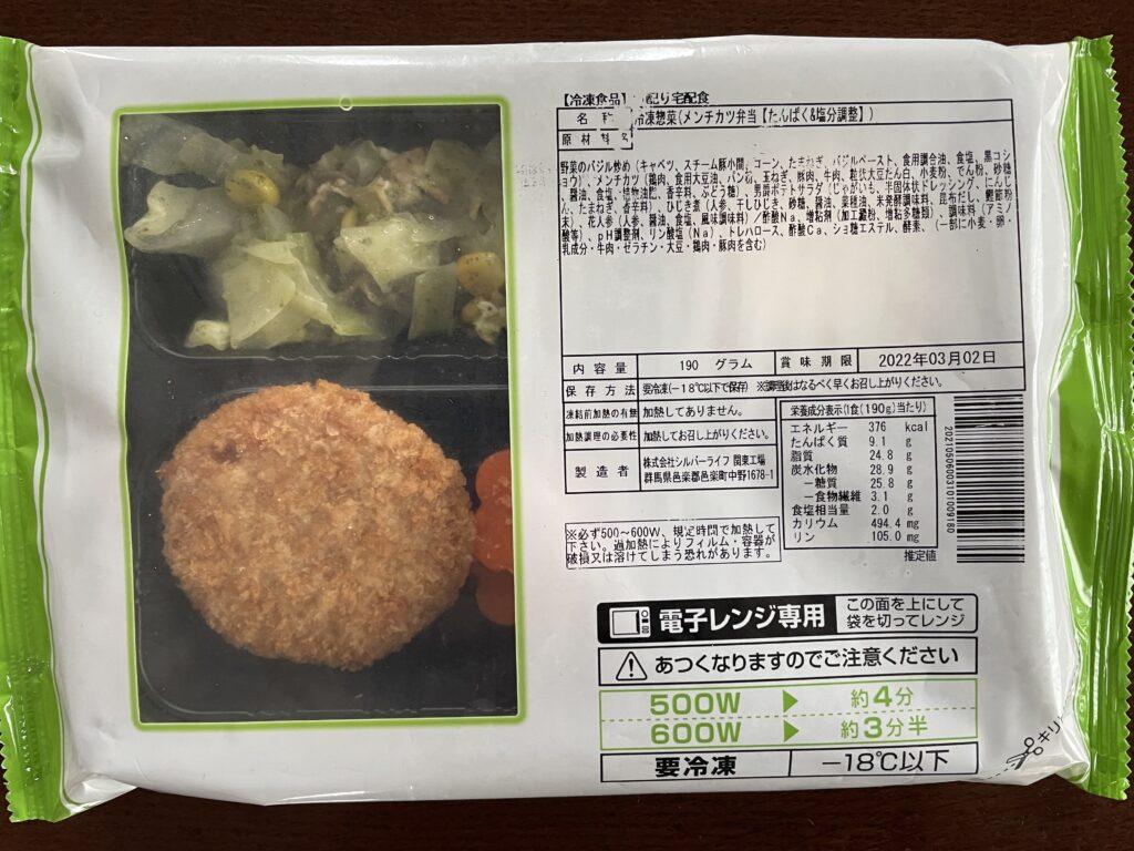 まごころケア食のメンチカツ弁当を冷凍庫から出した際の画像。