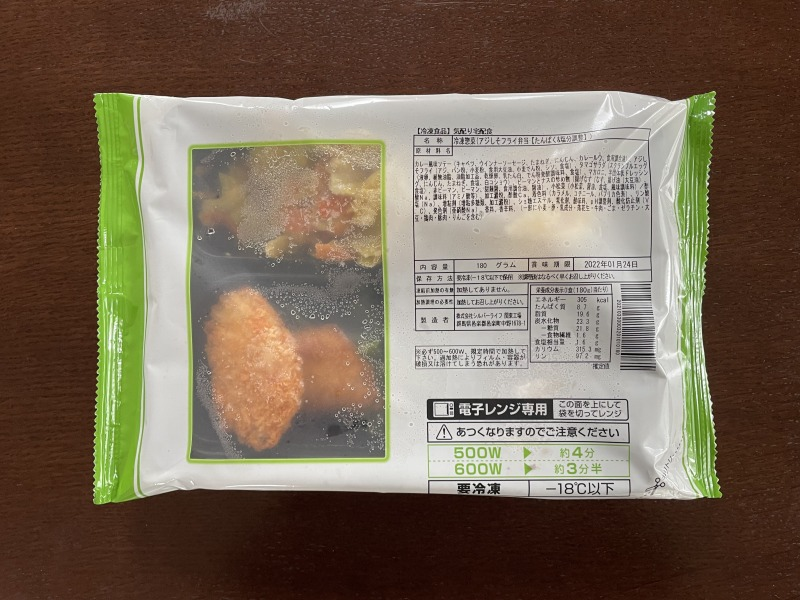 まごころケア食のアジしそフライ弁当の袋を開ける前の画像