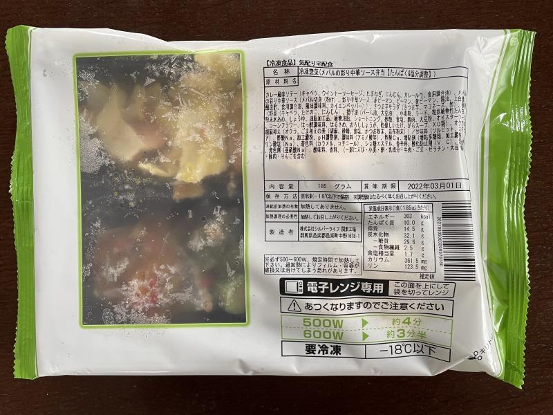まごころケア食のメバルの彩り中華ソース弁当