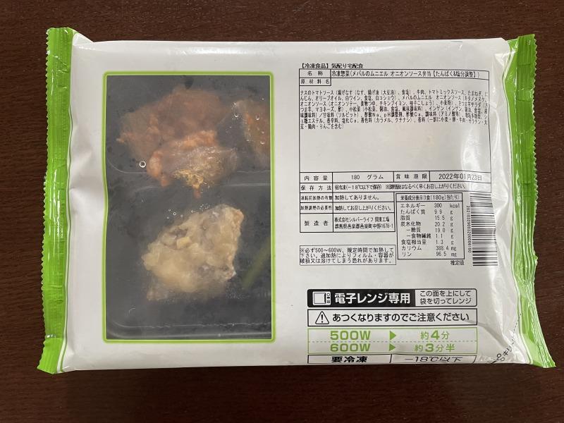 まごころケア食のメバルのムニエルオニオンソース弁当