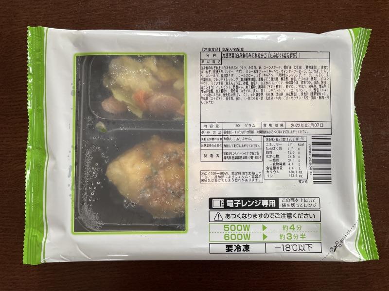 まごころケア食の白身魚のみぞれ煮弁当