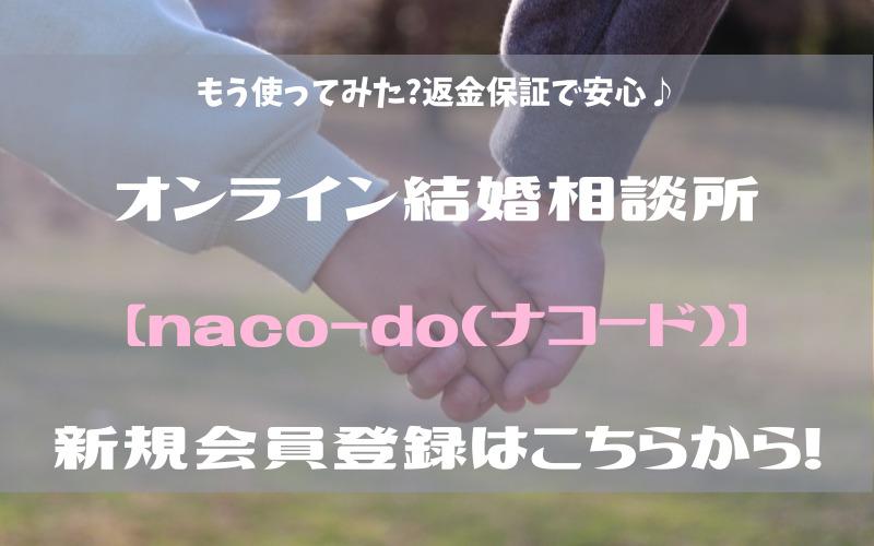 結婚相談所【naco-doナコード】新規会員登録はこちら!もう使ってみた?返金保証で安心婚活