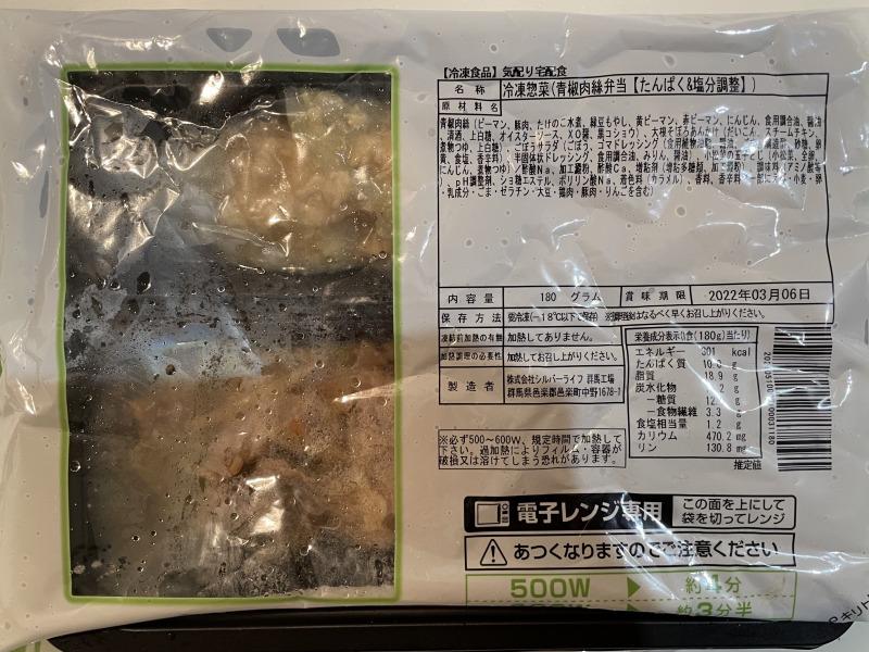 まごころケア食の青椒肉絲弁当の写真を撮る前に加熱して開封してしまった。