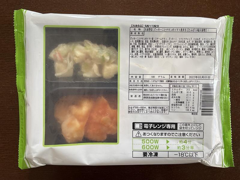 まごころケア食の「ズッキーニとチキンのトマト煮弁当」の画像