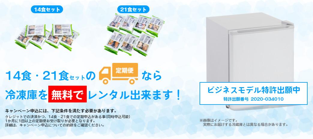 まごころケア食の冷凍庫無料レンタルサービスを説明する画像