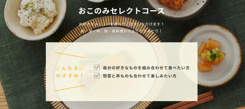 「食宅便」おこのみセレクトコース