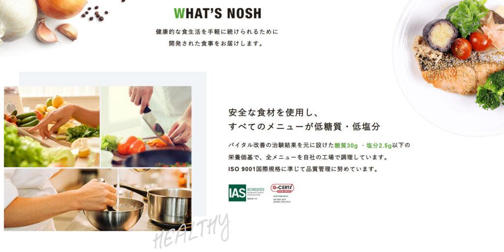 『nosh(ナッシュ)』公式通販サイト
