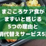 まごころケア食が まずいと感じる 5つの理由と 解消代替えサービス5選!
