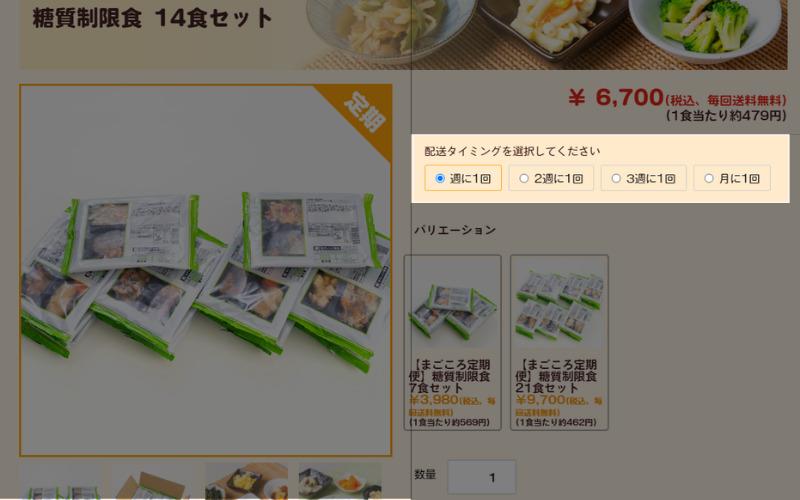 まごころケア食の配送タイミングを選択する画像