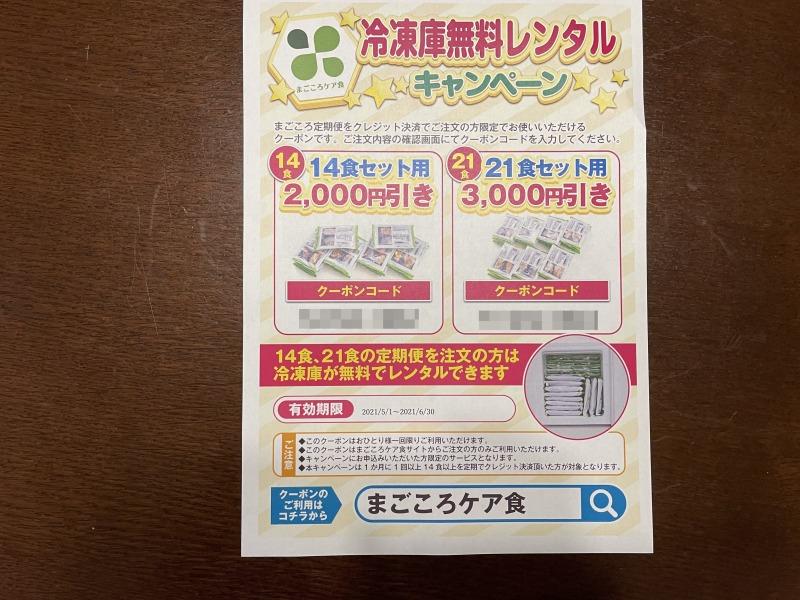 まごころケア食の単品購入をするともらえる定期購入クレジットカード決済専用のクーポンコード