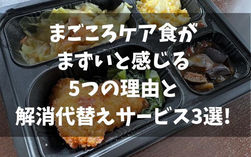 まごころケア食がまずいと感じる5つの理由と解消代替えサービス3選!