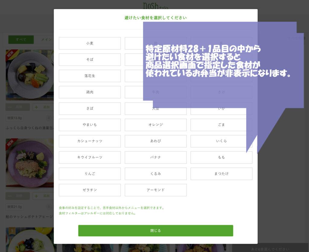 『nosh(ナッシュ)』は、特定原材料28+1品目の中から避けたい食材を指定すると、商品一覧ページに指定した食材が使われているお弁当が非表示になります。