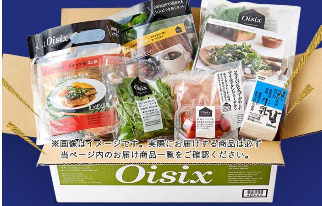 オイシックス公式サイト