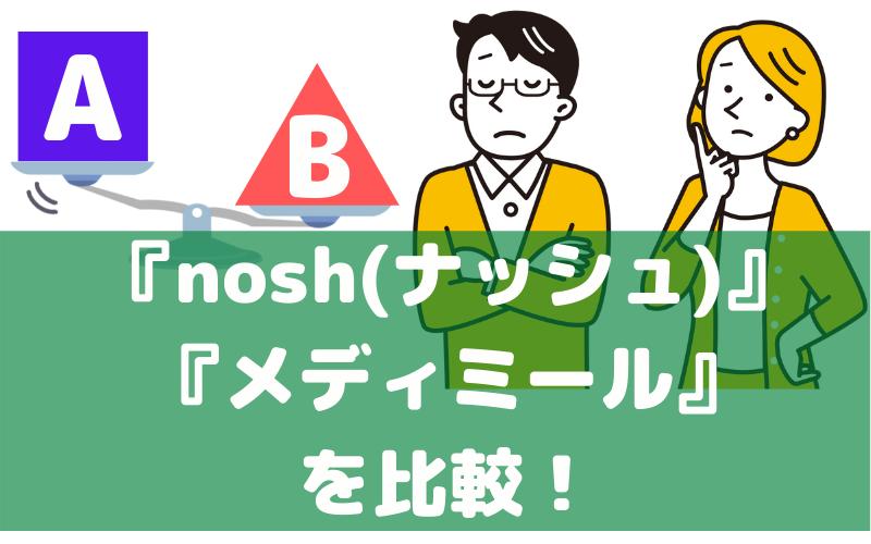 『nosh(ナッシュ)』と『メディミール』の比較表