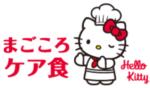 まごころケア食のキティちゃんロゴ
