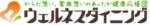 ウェルネスダイニングのロゴ