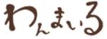 「わんまいる」のロゴ