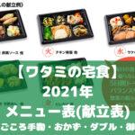 ワタミの宅食2021年メニュー表(献立表)まごころ御膳・まごころおかず・まごころダブル・まごころ手鞠