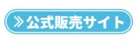 ヨシケイ「シンプルミール」公式販売サイトボタン
