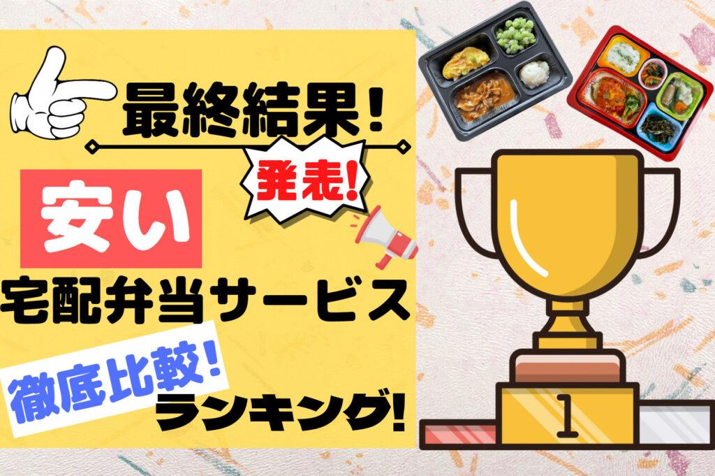 安い宅配弁当・冷凍弁当おすすめ人気ランキング!徹底比較の最終結果!
